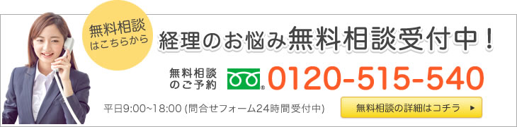 経理のお悩み無料相談受付中!0120-515-540