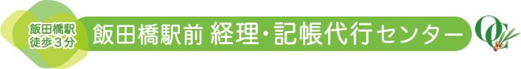 飯田橋駅 徒歩3分 飯田橋駅前 経理・記帳代行センター
