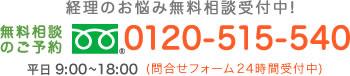 経理のお悩み無料相談受付中 0120-515-540