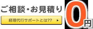 ご相談・お見積り0円 経理代行サポートとは?