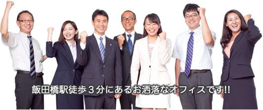 飯田橋駅徒歩3分にあるお洒落なオフィスです!!