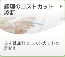 経理のコストカット診断 まずは無料でコストカットの診断!!