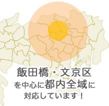 飯田橋・文京区を中心に都内全域に対応しています!