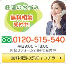 経理のお悩み 無料相談受付中! 0120-515-540