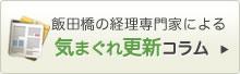 飯田橋の経理専門家による気まぐれ更新コラム