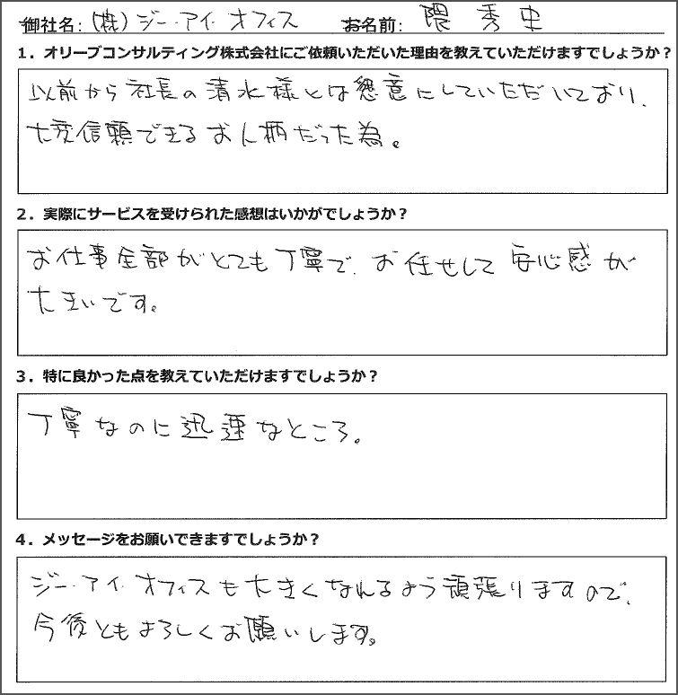 株式会社ジー・アイ・オフィス 様